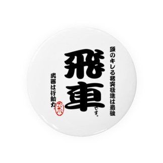 将棋シリーズ 飛車 Badges
