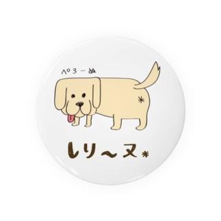 【しりーヌ】ゴールデン ぺろーぬ 缶バッジ