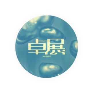 卓展2021 Badges