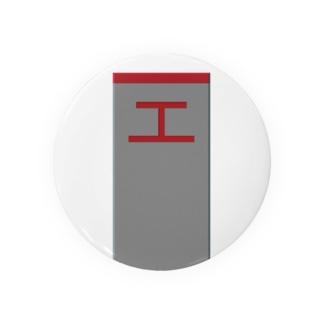 鉄道用地境界標 Badge