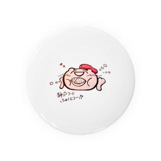 よーこ@神戸フードふぁくとりーのカレーなよーこ Tin Badge