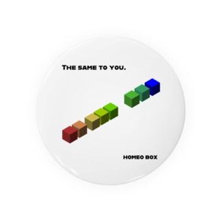 ホメオボックス「SAME TO YOU」」 Tin Badge
