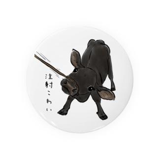 注射怖い子牛ちゃん Badges
