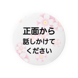 ドライのほわほわさくら② 正面から話しかけてください 缶バッジ 缶バッチ Tin Badge