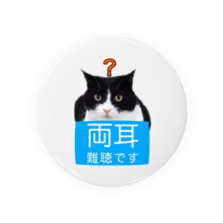 ハチワレ猫 両耳難聴 両側難聴 突発性難聴 難聴者 缶バッチ 両耳が聞こえない 難聴グッズ 人工内耳 補聴器 難聴バッチバッジ Badge