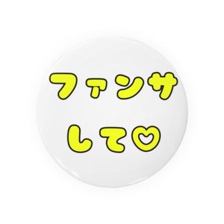 ファンサして♡(メンカラ 黄色) Tin Badge