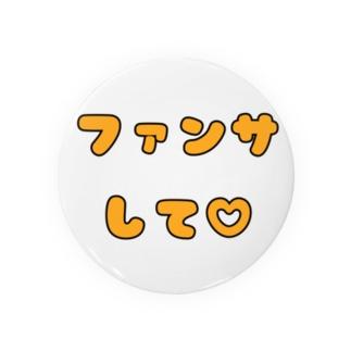 ファンサして♡(メンカラ オレンジ) Tin Badge
