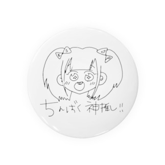 ちんばく神推し!!(カラーVer.) Badges