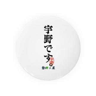 宇野さん Badges