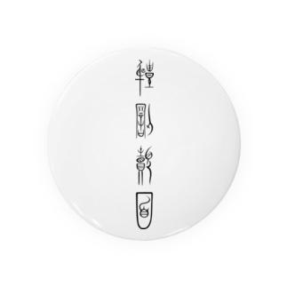 体罰覿面(中山国金文風・黒) Badges