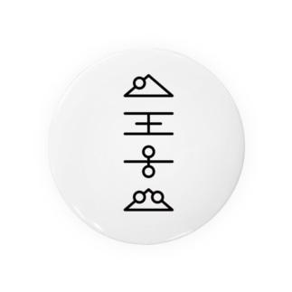 虚舟・UFO文字黒スタイリッシュ Badges