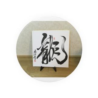 JUNSEN(純仙) 勢龍 せいりゅう 缶バッジ