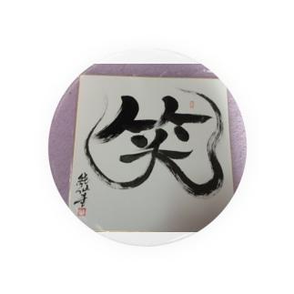 JUNSEN(純仙) 笑(わらう) 楽しめば愉快なり 缶バッジ