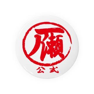 一ノ瀬公式:印鑑風【LOGO】 缶バッジ