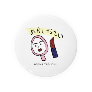 めかしなさい(大) Badges