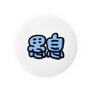 愚息 Badges