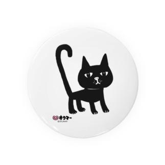 まっくろ黒猫ちゃん 缶バッジ