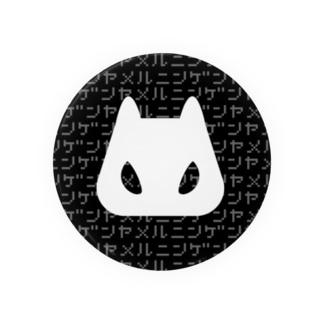 ニンゲヤメル(クロ) Badges