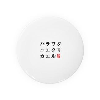 ハラワタニエクリカエル Badges