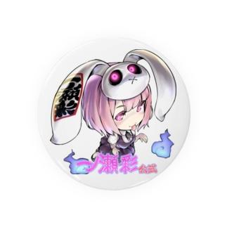 一ノ瀬彩ちびキャラ:LOGO付【ニコイズム様Design】 缶バッジ
