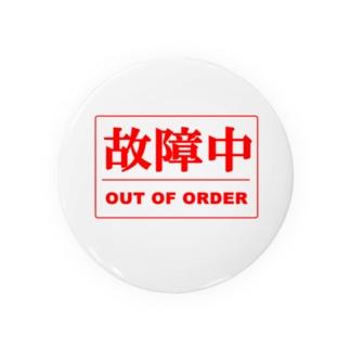 故障中 Badges