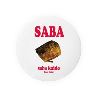 SABA KAIDO no Omoide 缶バッジ
