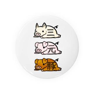 三元豚 Badges