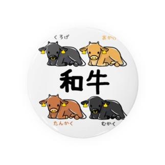 和牛4品種 Badges