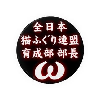 全日本 猫ふぐり連盟 育成部部長 缶バッジ Badges