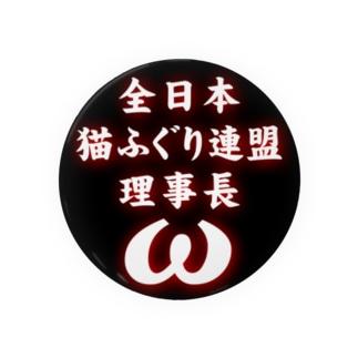 全日本 猫ふぐり連盟 理事長 Badges