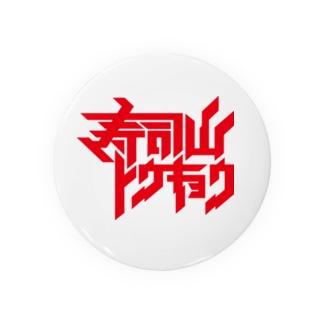 寿司山トウキョウ Badges