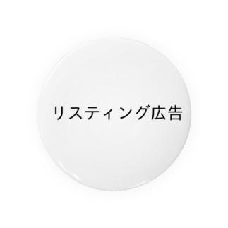 リスティング広告 Badges