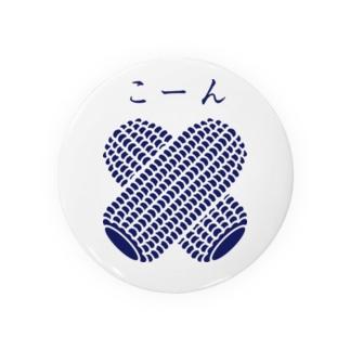 こーん(紺) Badges