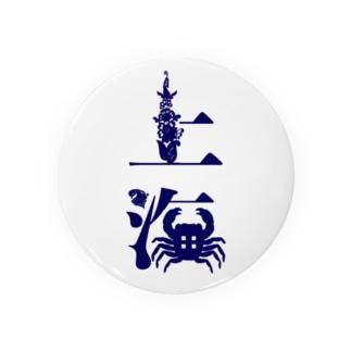 上海 缶バッジ