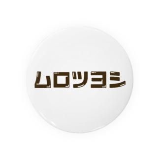 ムロツヨシ(茶) Badges