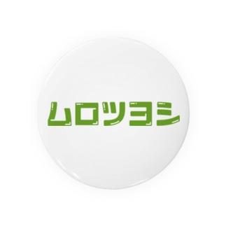 ムロツヨシ(緑) Badges