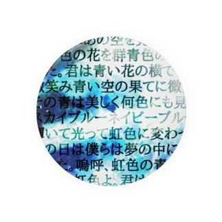 青の声 Badges