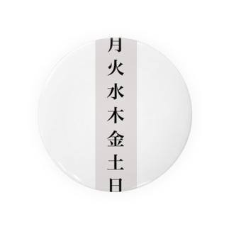 【 曜日シリーズ 】 Badges