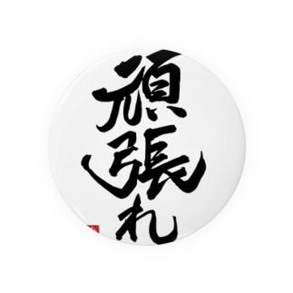 JUNSEN(純仙)【受験必需品】受験生応援グッズ 頑張れ Badges
