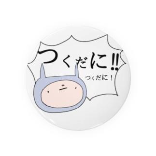 佃煮の刑 Badges