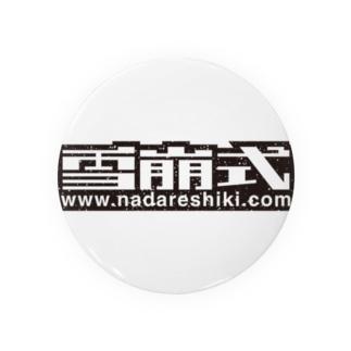 雪崩式ロゴ 缶バッジ