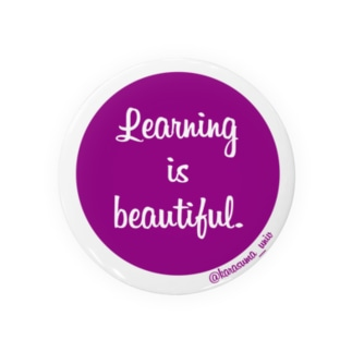Learning is beautiful. 缶バッジ