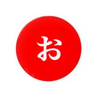 お Badges