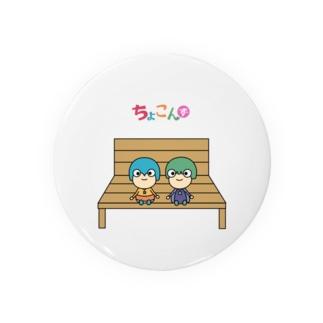 ちょこん座り(ちょこんず) Badges