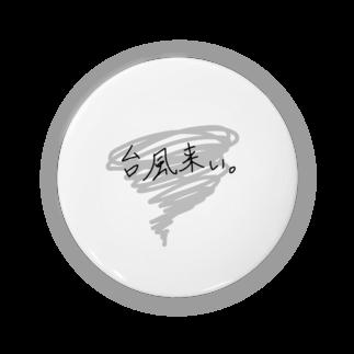 晴田書店の台風来い缶バッジ