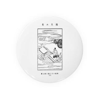 朝㒵 Badges