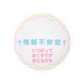 情緒不安定 Badges