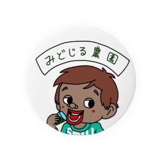 みどじる農園 Badges
