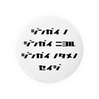 <BASARACRACY>人外の人外による人外のための政治(カタカナ・黒) Badges