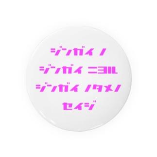 <BASARACRACY>人外の人外による人外のための政治(カタカナ・ピンク) Badges